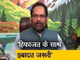 Videos : मुख्तार अब्बास नकवी का ओवैसी को जवाब, कहा- राम इमाम-ए-हिंद हैं