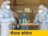 Video : देश में कोरोनावायरस के मामले 10.77 लाख पार