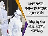 Video : NDTV বাংলায়  আজকের (16.07.2020)  সেরা খবরগুলি