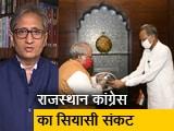 Video : देस की बात रवीश कुमार के साथ: कांग्रेस से कई कांग्रेस बनती रहती हैं