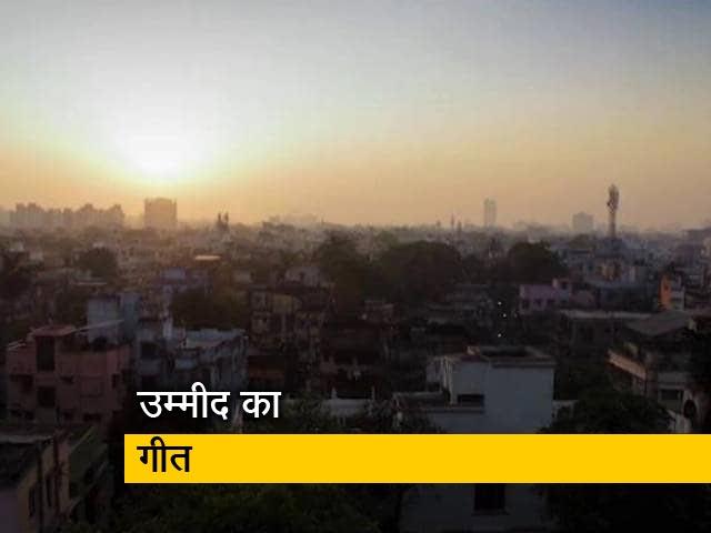 Video: गीत 'धूप आने दो' ने दिल से सेवा टेलीथॉन में लोगों को सकारात्मक रहने के लिए किया प्रेरित