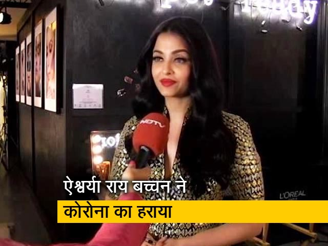 Video: ऐश्वर्या राय बच्चन की कोरोना रिपोर्ट नेगिटिव, अभिषेक बच्चन ने दी जानकारी