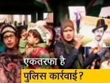 Video : दिल्ली हिंसा में कई गिरफ्तारियां, पुलिस पर एकतरफा कार्रवाई का आरोप