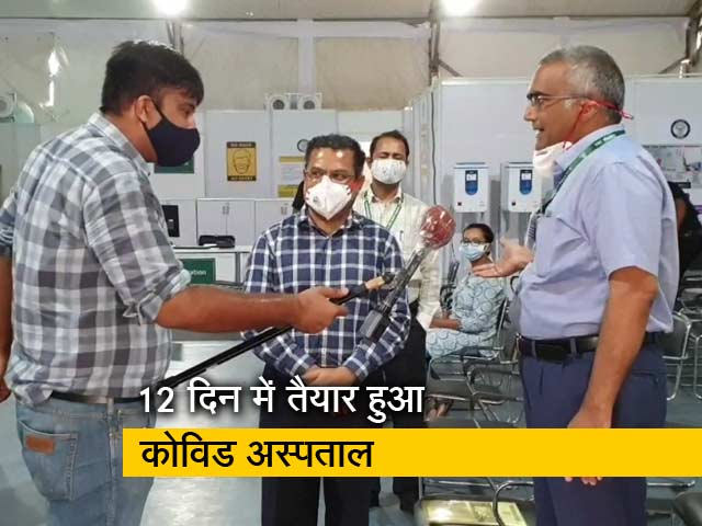 Videos : DRDO ने रिकॉर्ड 12 दिन में तैयार किया 1000 बेड वाला कोविड-19 अस्पताल