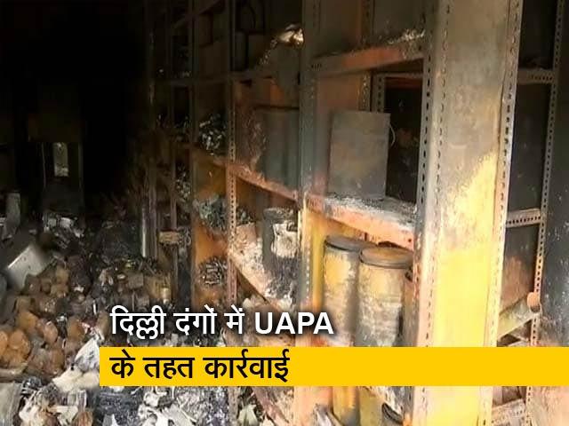 Videos : दिल्ली दंगों में UAPA के तहत अब तक 18 लोग गिरफ्तार, जामिया के स्टूडेंट्स-पिंजरा तोड़ ग्रुप की छात्राएं भी शामिल