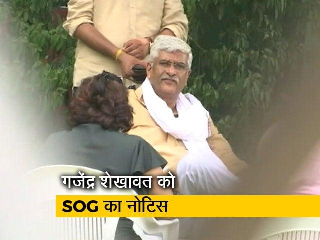 Videos : केंद्रीय मंत्री गजेंद्र सिंह शेखावत को SOG का नोटिस