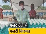 Video : पलटे ठेले से पलटी मध्य प्रदेश के पारस की किस्मत