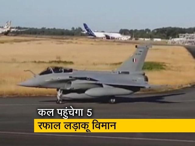 Videos : 5 रफाल लड़ाकू विमान कल पहुंचेगा अंबाला के वायुसेना एयरबेस