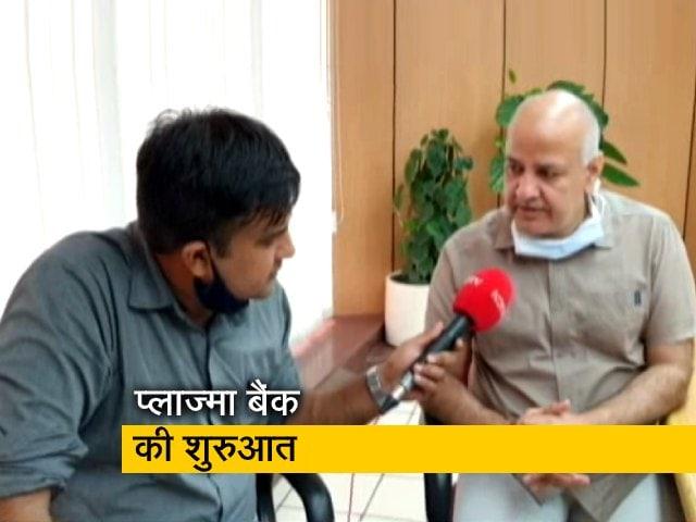 Videos : मनीष सिसोदिया की NDTV से खास बातचीत, IBS अस्पताल में खुलेगा प्लाज्मा बैंक