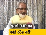 Video : वेट एंड वॉच की रणनीति पर चल रही है बीजेपी: ओम माथुर