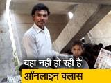 Video : दिल्ली: झुग्गी में रहने वाले बच्चों के पास न कंप्यूटर न मोबाइल, कैसे हो ऑनलाइन क्लास?