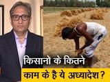 Video : रवीश कुमार का प्राइम टाइम : क्यों नाराज हैं किसान मोदी सरकार के अध्यादेश से?