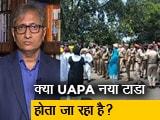 Video : देस की बात: UAPA को लेकर क्या कांग्रेस-बीजपी एक राह पर हैं?