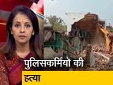 Video : विकास दुबे पर यूपी सरकार की कार्रवाई, JCB से ढहाया गया मकान