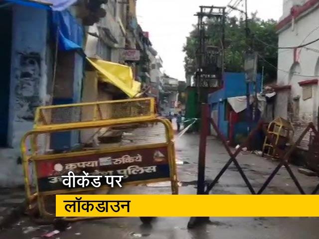 Video : उत्तर प्रदेश में अब हर हफ्ते लगेगा 55 घंटे का लॉकडाउन