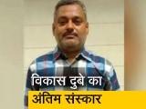 Videos : कानपुर में हुआ विकास दुबे का अंतिम संस्कार