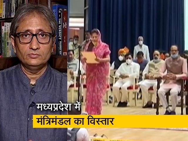Videos : देस की बात रवीश कुमार के साथ : शिवराज की सरकार में सिंधिया का दबदबा