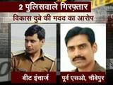 Video : चौबेपुर के पूर्व SO विनय तिवारी और बीट इंचार्ज केके शर्मा गिरफ्तार