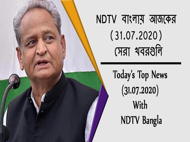 Video : NDTV বাংলায় আজকের (31.07.2020) সেরা খবরগুলি
