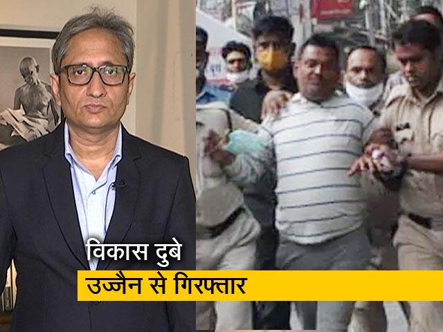 Video : रवीश कुमार का प्राइम टाइम : विकास दुबे की कहानी वेंटिलेटर के झूठे विकास के जैसी है