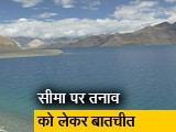 Video : भारत-चीन के बीच कमांडर स्तर की बातचीत में डिसइंगेजमेंट की प्रक्रिया शुरू करने पर जोर : सूत्र