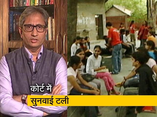 Videos : देस की बात रवीश कुमार के साथ: सुप्रीम कोर्ट से फाइनल ईयर के छात्रों को राहत नहीं
