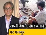 Video : रवीश कुमार का प्राइम टाइम : निजी स्कूल के शिक्षकों पर बड़ी मार