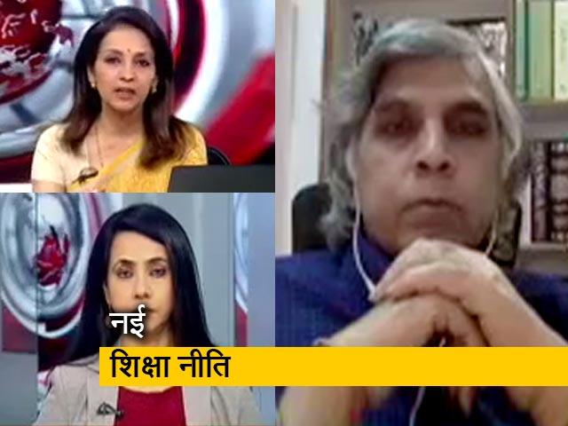 Videos : DU के पूर्व वाइस चांसलर दिनेश सिंह ने कहा, नई शिक्षा नीति से देश का भला होगा