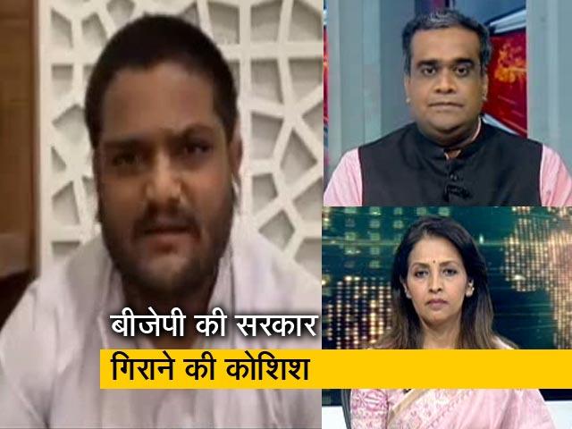 Videos : राजस्थान में सियासी संग्राम के पीछे बीजेपी का हाथ: हार्दिक पटेल