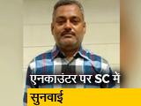 Videos : विकास दुबे एनकाउंटर मामले में SC में सुनवाई!