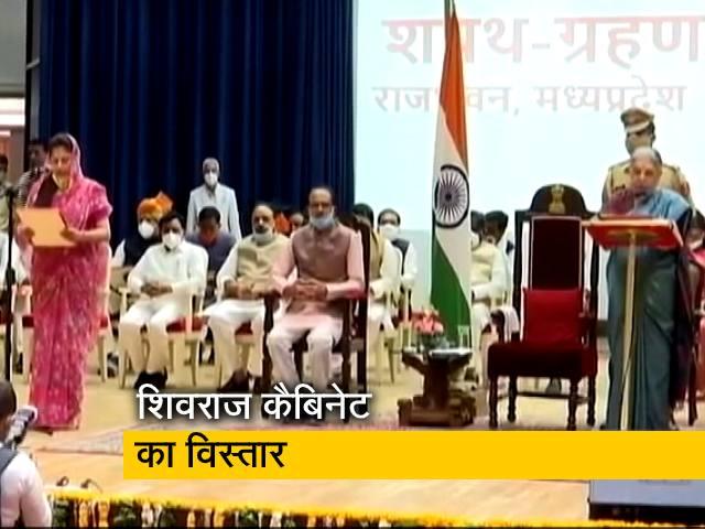 Videos : MP: शिवराज सिंह चौहान कैबिनेट विस्तार में 28 मंत्रियों ने ली शपथ