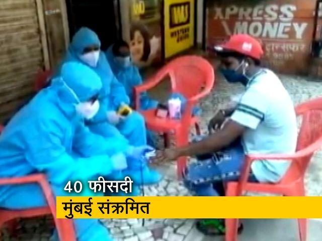 Videos : मुंबई : सीरो सर्वे में 40% संक्रमित