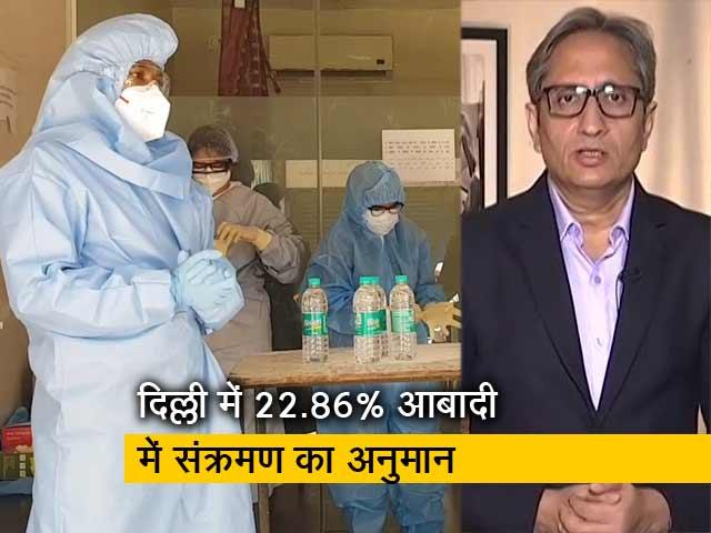 Videos : रवीश कुमार का प्राइम टाइम : दिल्ली में सीरोलॉजिकल सर्वे के नतीजे आए