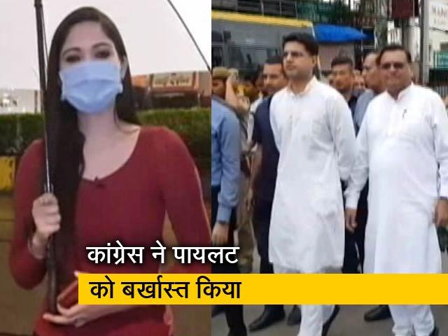Videos : सिटी सेंटर: सचिन पायलट गए, राजस्थान सरकार संकट में