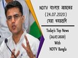 Video : NDTV বাংলায় আজকের (24.07.2020) সেরা খবরগুলি