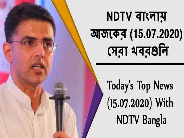 Video : NDTV বাংলায়  আজকের (15.07.2020)  সেরা খবরগুলি