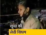 Videos : सूरत की लेडी सिंघम ने कहा- गुलामी के लिए नहीं है वर्दी