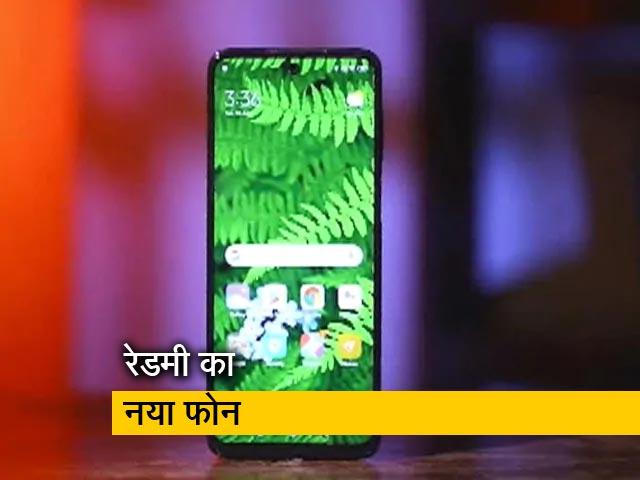 Video : सेल गुरू: Redmi का नया फोन Redmi Note 9 Pro Max