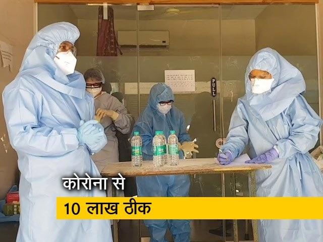 Videos : कोरोना: भारत में 10 लाख से ज्यादा मरीज ठीक हुए