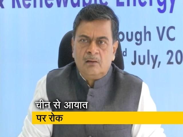 Videos : भारत ने चीन से आया ऊर्जा क्षेत्र के उपकरणों पर लगाई रोक