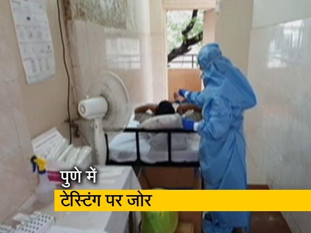 Video : पुणे में कैसे हो रहा है कोरोना संक्रमितों का इलाज ?