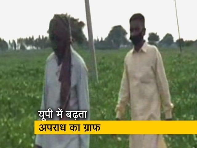 Videos : यूपी : एक हफ्ते में कई आपराधिक मामले