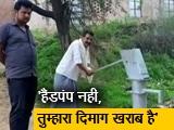 Video : सीएम हेल्पलाइन पर गांव के खराब हैंडपंप की शिकायत करने पर किसान को मिला जवाब