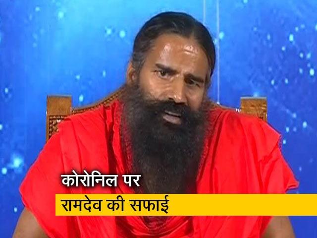Videos : कोरोनिल पर बोले रामदेव- मेरे जात, धर्म, सन्यास पर हमला किया गया