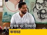 Video : बिहार में चुनाव को लेकर खींचतान, विपक्ष चाहता है चुनाव टालने पर हो विचार