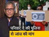 Video : देस की बात रवीश कुमार के साथ: पत्रकार की मौत पर गम और गुस्सा