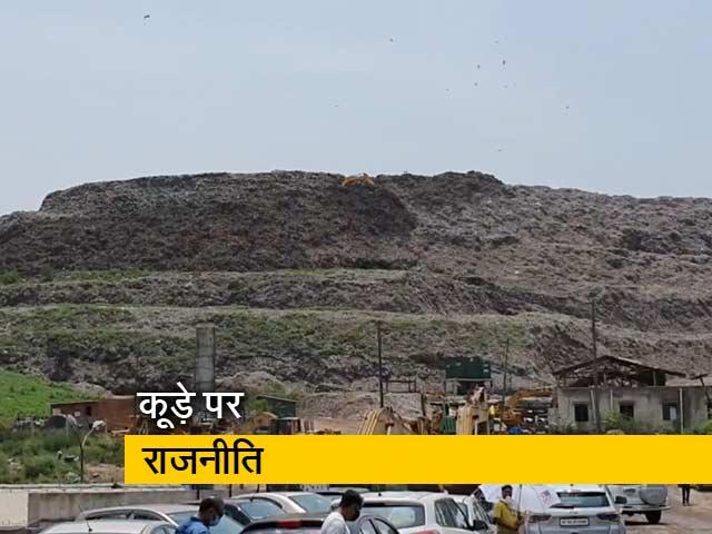 Videos : दिल्ली में कूड़े के पहाड़ की ऊंचाई पर राजनीति