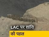 Video : LAC पर कुछ इलाकों में पीछे हटी सेनाएं