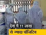 Videos : 172 दिनों में देश में कोरोना पॉजिटिव की संख्या 11 लाख के पार
