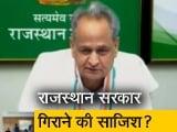Video : राजस्थान में सरकार गिराने की कोशिश कर रही BJP: CM अशोक गहलोत